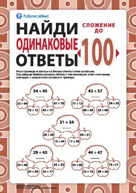Найди одинаковые ответы: сложение в пределах 100