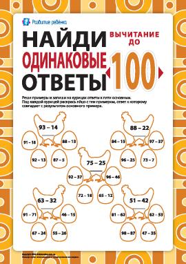 Найди одинаковые ответы: вычитание в пределах 100