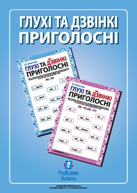Различаем глухие и звонкие согласные (украинский язык)