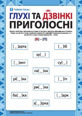 Различаем глухие и звонкие согласные: [Б] – [П] (украинский язык)