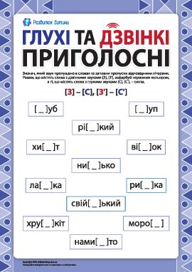 Различаем глухие и звонкие согласные: [З] – [С], [З'] – [С'] (украинский язык)