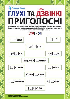 Различаем глухие и звонкие согласные: [ДЖ] – [Ч] (украинский язык)