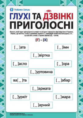 Различаем глухие и звонкие согласные: [Г] – [Х] (украинский язык)