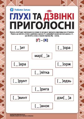 Различаем глухие и звонкие согласные: [Ґ] – [К] (украинский язык)
