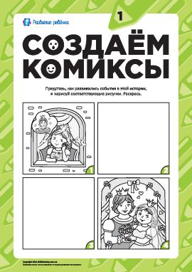 Создаем комиксы №1