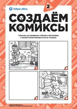 Создаем комиксы №2