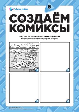 Создаем комиксы №5