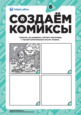 Создаем комиксы №6