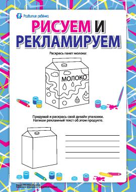 Рисуем и рекламируем: пакет молока