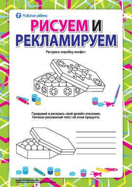 Рисуем и рекламируем: коробка конфет