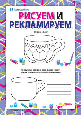 Рисуем и рекламируем: чашка