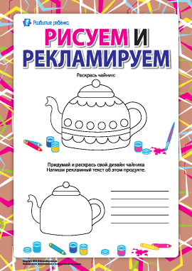 Рисуем и рекламируем: чайник