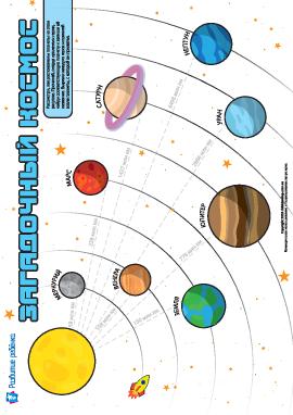 Загадочный космос: планеты, звезды