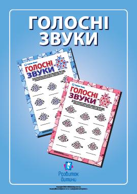 Различаем гласные звуки и буквы (украинский язык)