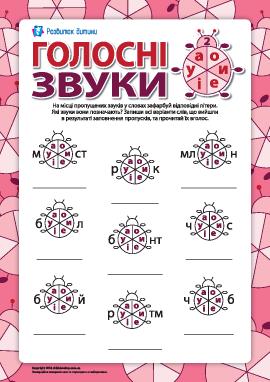 Различаем гласные звуки и буквы №2  (А, О, У, І, Е, И) (украинский язык)
