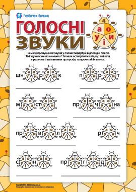 Различаем гласные звуки и буквы №4  (А, О, У, І, И) (украинский язык)