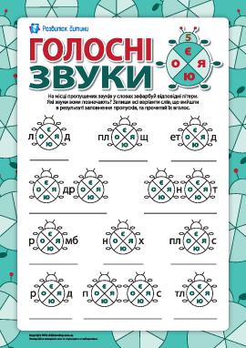 Различаем гласные звуки и буквы №5  (О, Є, Я, Ю) (украинский язык)