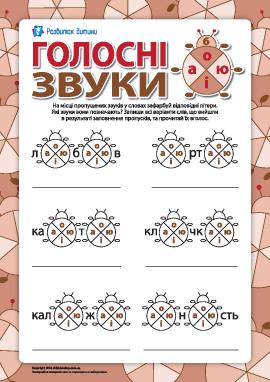 Различаем гласные звуки и буквы №6  (А, О, І, Ю) (украинский язык)