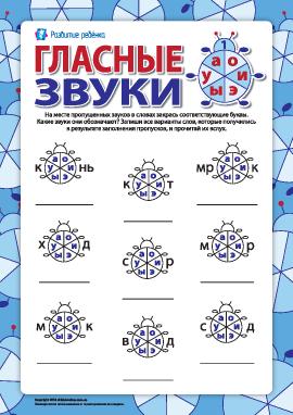 Различаем гласные звуки и буквы №1  (А, О, У, И, Э, Ы) (русский язык)