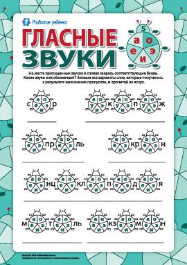 Различаем гласные звуки и буквы №5  (А, О, Э, Е, И) (русский язык)