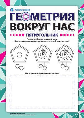 Геометрические рисунки: пятиугольник