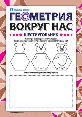Геометрические рисунки: шестиугольник