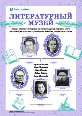 Литературный музей: узнаем украинских писателей