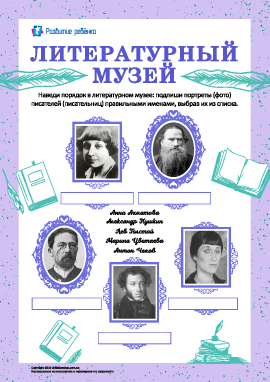 Литературный музей: узнаем русских писателей
