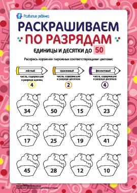 Раскрашиваем и изучаем разряды чисел до 50