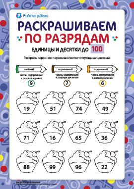 Раскрашиваем и изучаем разряды чисел до 100