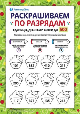 Раскрашиваем и изучаем разряды чисел до 500