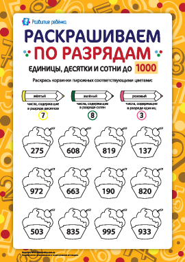 Раскрашиваем и изучаем разряды чисел до 1000