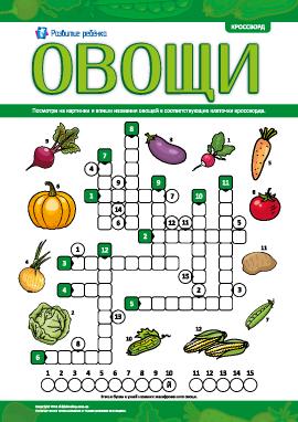 Кроссворд в картинках «Овощи»