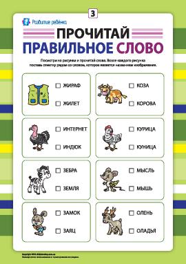 Выбери правильное слово №3 (развитие навыков чтения)
