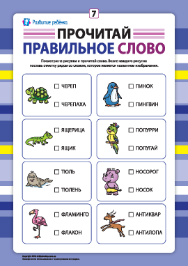 Выбери правильное слово №7 (развитие навыков чтения)