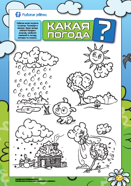 Учимся определять погоду