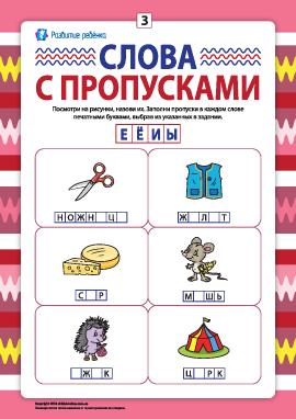 Пропуски в словах №3: пишем печатные буквы Е, Ё, И, Ы