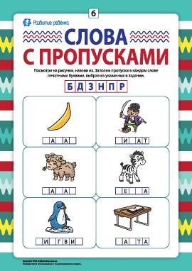 Пропуски в словах №6: пишем печатные буквы Б, Д, З, Н, П, Р
