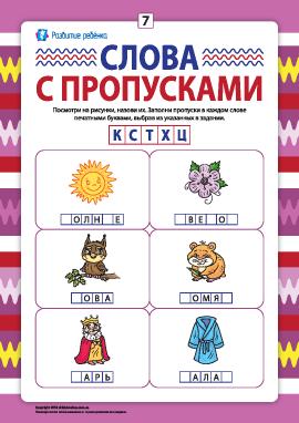 Пропуски в словах №7: пишем печатные буквы К, С, Т, Х, Ц