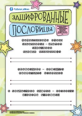 Зашифрованные пословицы: разгадываем, читаем и пишем