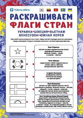 Раскрашиваем флаги стран: Украина, Швеция, Вьетнам, Венесуэла, Южная Корея