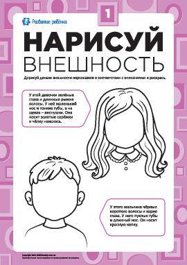 Нарисуй внешность №1 (девочка и мальчик)