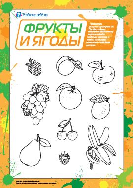 Фрукты и ягоды: изучаем и раскрашиваем