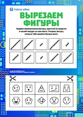 Вырезаем и учим геометрические фигуры