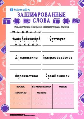 Расшифруй слова и раздели их на категории