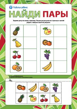 Сравни и найди пару: фрукты и ягоды