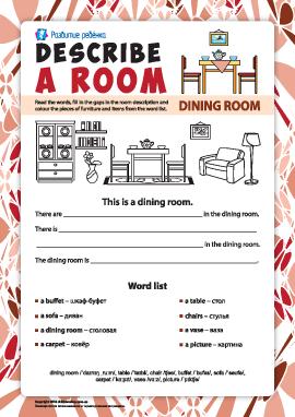Описываем комнаты на английском: столовая