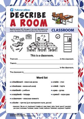 Описываем комнаты на английском: классная комната