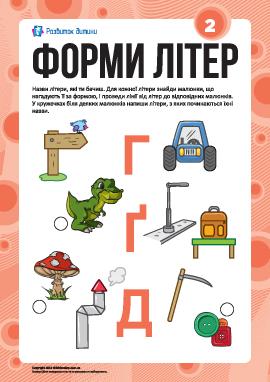 Изучаем буквы по формам №2: «Г», «Ґ», «Д» (украинский алфавит)