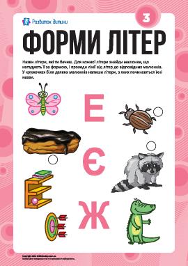 Изучаем буквы по формам №3: «Е», «Є», «Ж» (украинский алфавит)